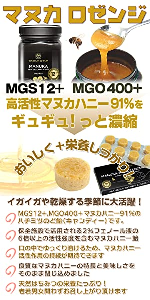 MGSマヌカハニー マヌカロゼンジ