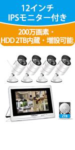モニター付き防犯カメラ 4台セット