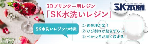 3Dプリンター用レジン SK水洗いレジン