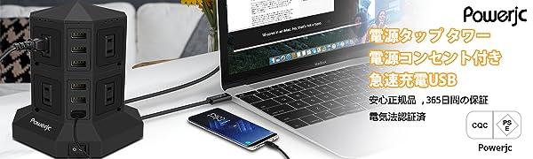 電源タップ USB コンセント