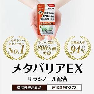 メタバリアEX サラシノール配合 機能性表示食品