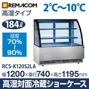 rcs-k120s2la