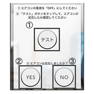 リモコンの登録手順2:テストボタンでリモコンを登録する