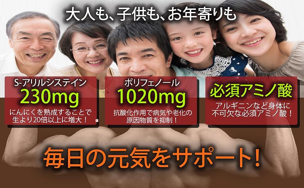 S-アリルシステイン 230mg ・ ポリフェノール 1020mg ・ 必須アミノ酸(100gあたり)
