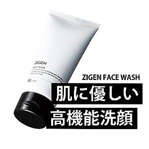 肌に優しい高機能洗顔