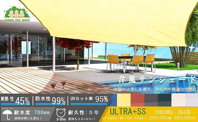 KING DO WAY 95%UVカット サンシェード 300*300cm 日除け 防水 雨よけ シェード クリーム 正方形 日よけ サンシェード オーニング 撥水 UVカット 紫外線 遮光 日除け 雨避け オーニング テント 庭 300D高品質防水ポリエステル
