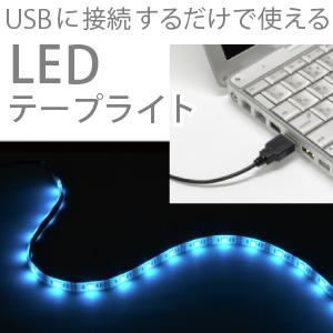 LEDテープライト 貼レルヤ USB(レインボー)1m