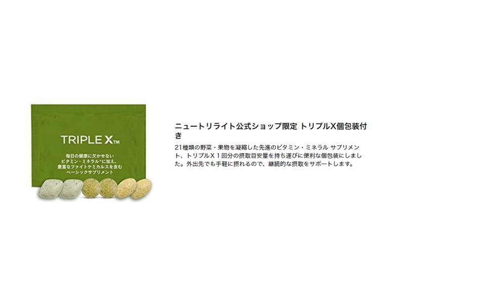 ニュートリライト公式ショップ限定 トリプルX個包装付き