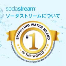 世界No.1炭酸水メーカー