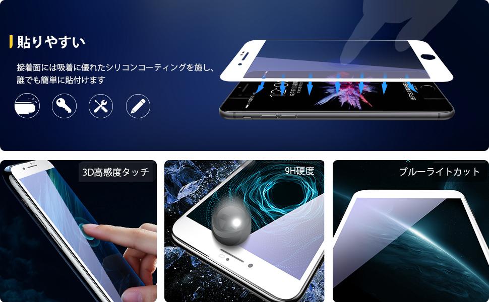 iPhone7 / iPhone8 ガラスフィルム