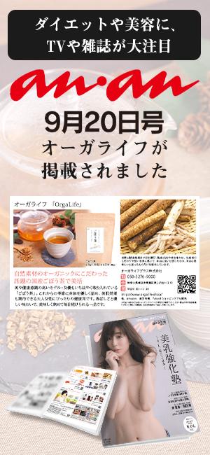 ごぼう茶 国産 雑誌掲載