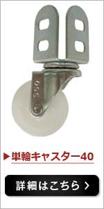 単輪キャスター40mm