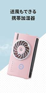 \オフィスで使える加湿器をお探しの方に/送風もできるミニ加湿器を見る
