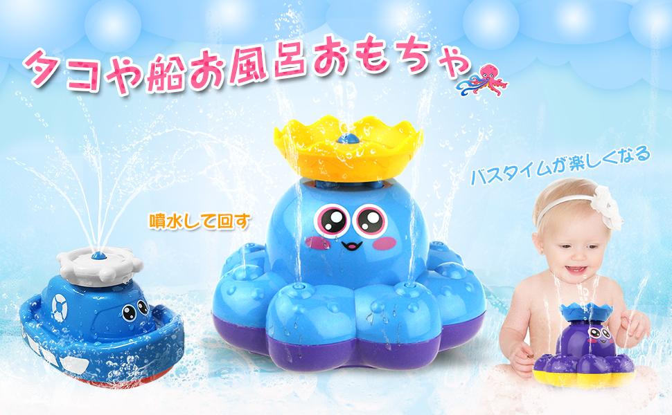 お風呂おもちゃ