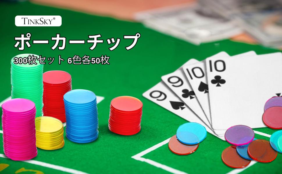 ポーカーチップ カジノチップ トランプ チップ カジノゲーム
