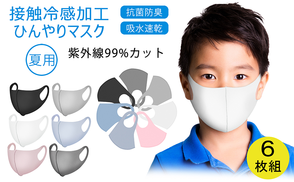 夏 用 ひんやり マスク