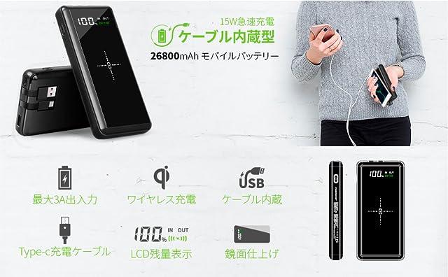 Zonhood モバイルバッテリー 大容量 26800mAh ワイヤレス充電 4台同時充電可能 スマホ充電器 急速充電 Type C ケーブル内蔵 LCD残量表示 鏡面仕上げ iPhone Android iPad 全機種対応 地震/旅行/出張/アウトドア等に大活躍に