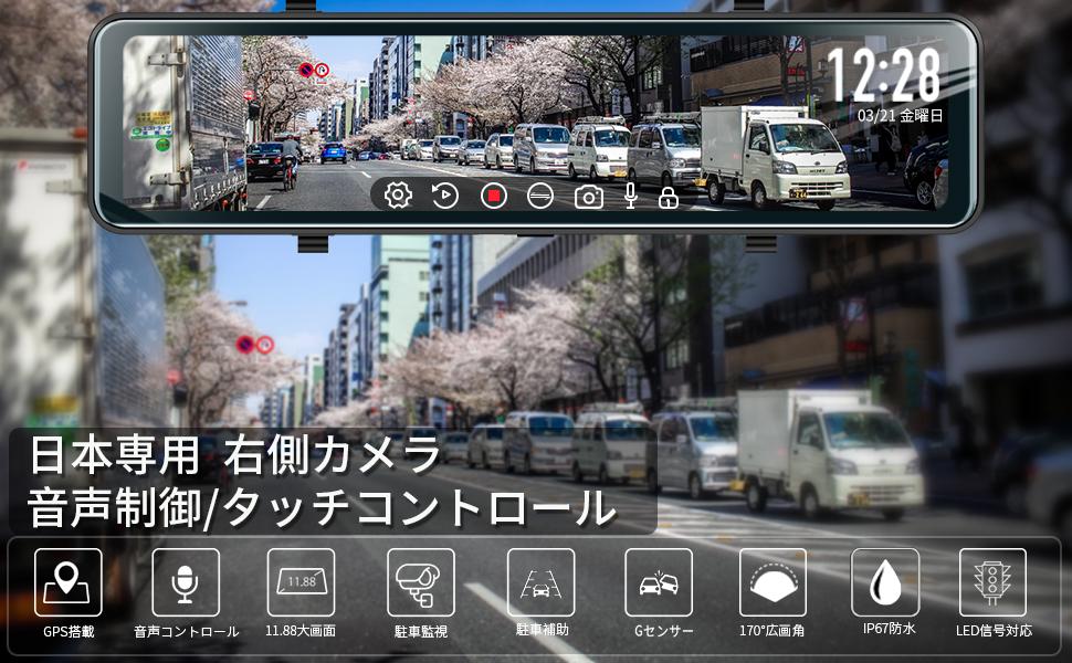 最新版12インチの日本専用な右側カメラー