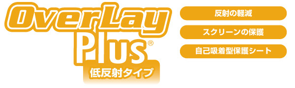 低反射タイプ OverLay Plus(オーバーレイ プラス)