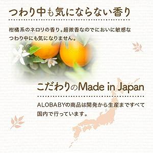 つわり中も気にならない香り&こだわりのMade in Japan