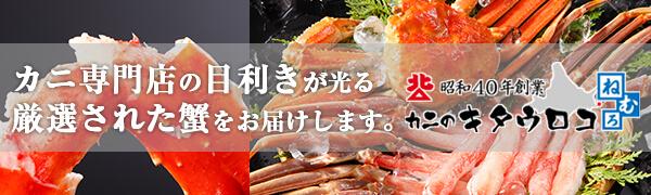 カニ専門店の目利きが光る厳選された蟹をお届けします。カニのキタウロコ
