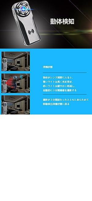 動体検知撮影