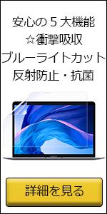 Apple MacBook Air/Pro 13インチ 2020年モデル 用【安心の5大機能☆衝撃吸収・ブルーライトカット】液晶保護フィルム 反射防止・抗菌・気泡レス