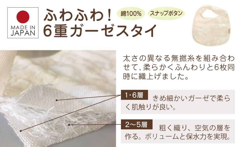 綿100%でふわふわ!6重ガーゼのスタイ