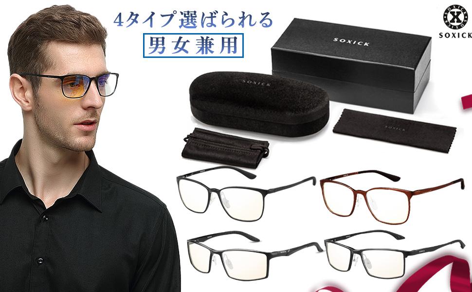 ブルーライトカット メガネ