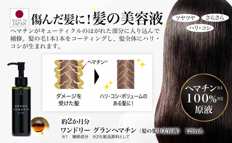 傷んだ髪に!髪の美容液 ヘマチン100%原液