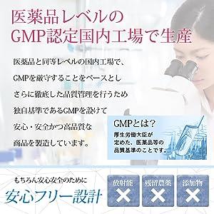 GMP認定国内工場で生産