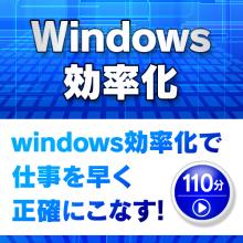 Windows 効率化 ビジネスに欠かせない「Windows」を効率的に使うノウハウが詰まっております。