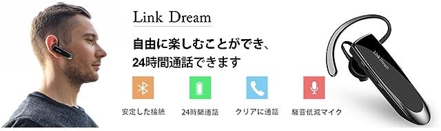 Link Dream Bluetooth ワイヤレス ヘッドセット V4.1 片耳 日本語音声 マイク内蔵 ハンズフリー通話 日本技適マーク取得品 長持ちイヤホン IOS Android Windows対応