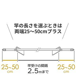 物干し竿の最適な長さ