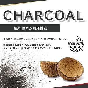 ソイプロテイン 炭 デトックス