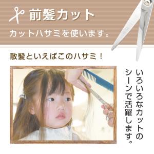 【カットハサミ/前髪カット】