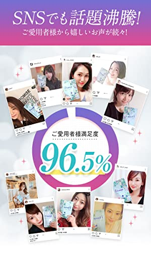 SNSでも話題沸騰!満足度96.5%