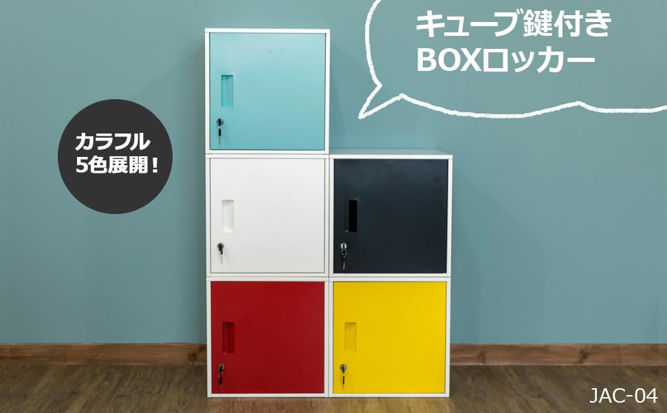 キューブ鍵付きBOXロッカー JAC-04