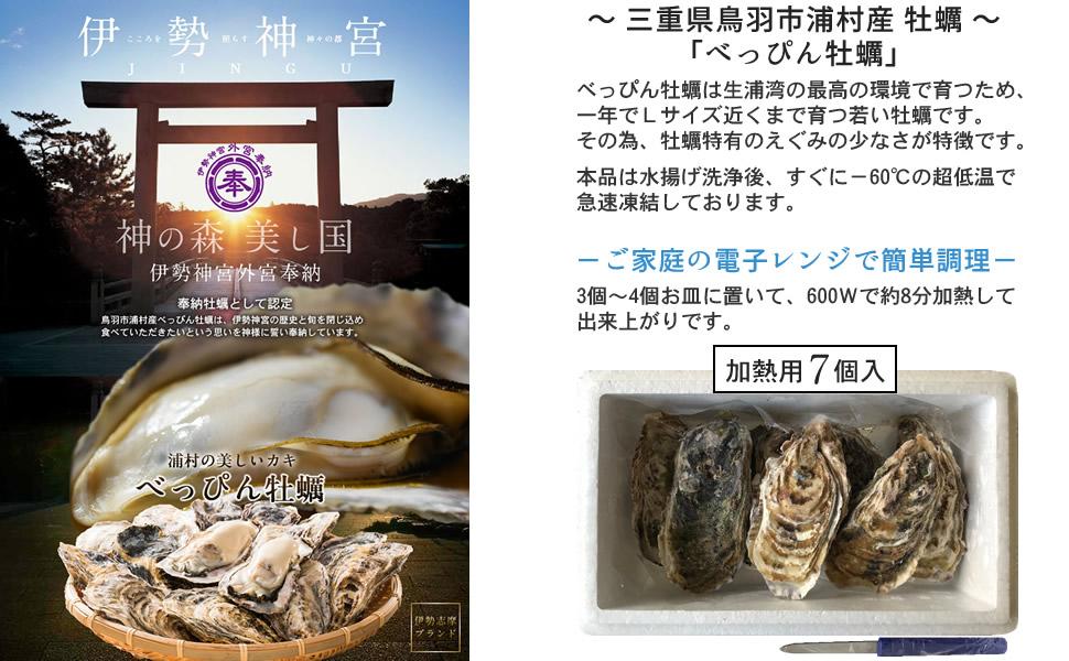 三重県鳥羽産 浦村かき べっぴん牡蠣