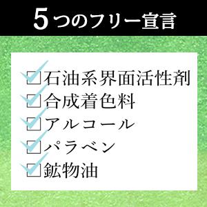 5つのフリー宣言