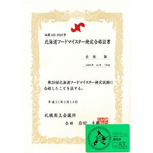 北海道フードマイスター