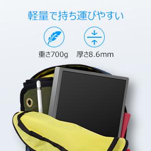 モバイルモニター