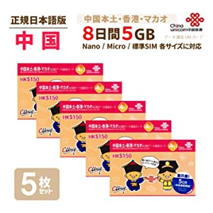 中国香港専用中国香港マカオ専用プリペイドSIMカード5枚セットプリペイドSIMカード