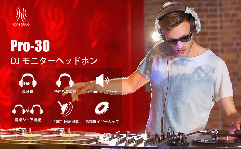 OneOdio DJ モニターヘッドホン pro-30 オーバーイヤー ヘッドフォン 密閉型 低音強化 着脱式ケーブル 映画/音楽鑑賞/スタジオレコーディング/楽器練習/ミキシング/ゲーム