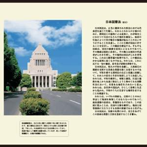 国会議事堂, 日本国憲法前文
