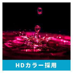 HDカラー採用