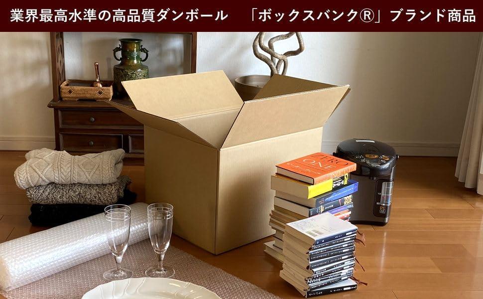 引越しの梱包・商品の配送にオールマイティーに収納可能なサイズです