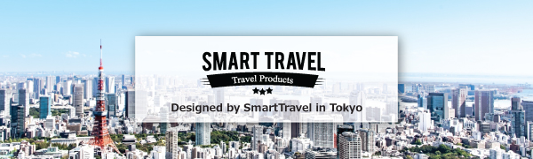 Smart Travel 海外旅行 便利グッズ