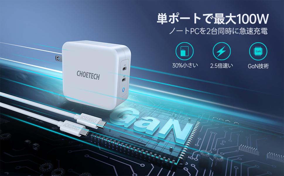 USB PD 充電器