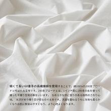 200本ブロード長繊維綿100%